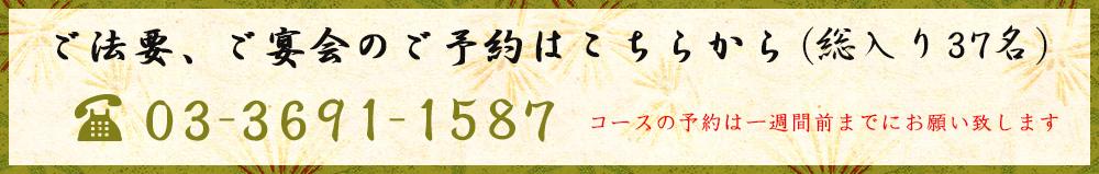 ご法要、ご宴会のご予約はこちらから 03-3691-1587